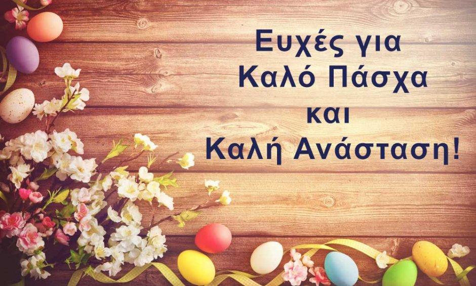 Καλή Ανάσταση και Καλό Πάσχα – Koupas Motors | Thessaloniki